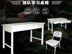 部队学习桌椅(新钢塑制式营具)